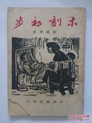 《木刻初步》(1947年1月初版.美术文献).