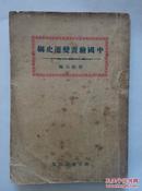《中国绘画变迁史纲》(1931年9月初版.美术文献).