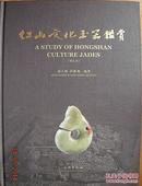 红山文化玉器鉴赏(增订本)