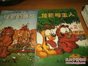 名猫佳菲传 全10册