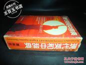 现代英和中辞典
