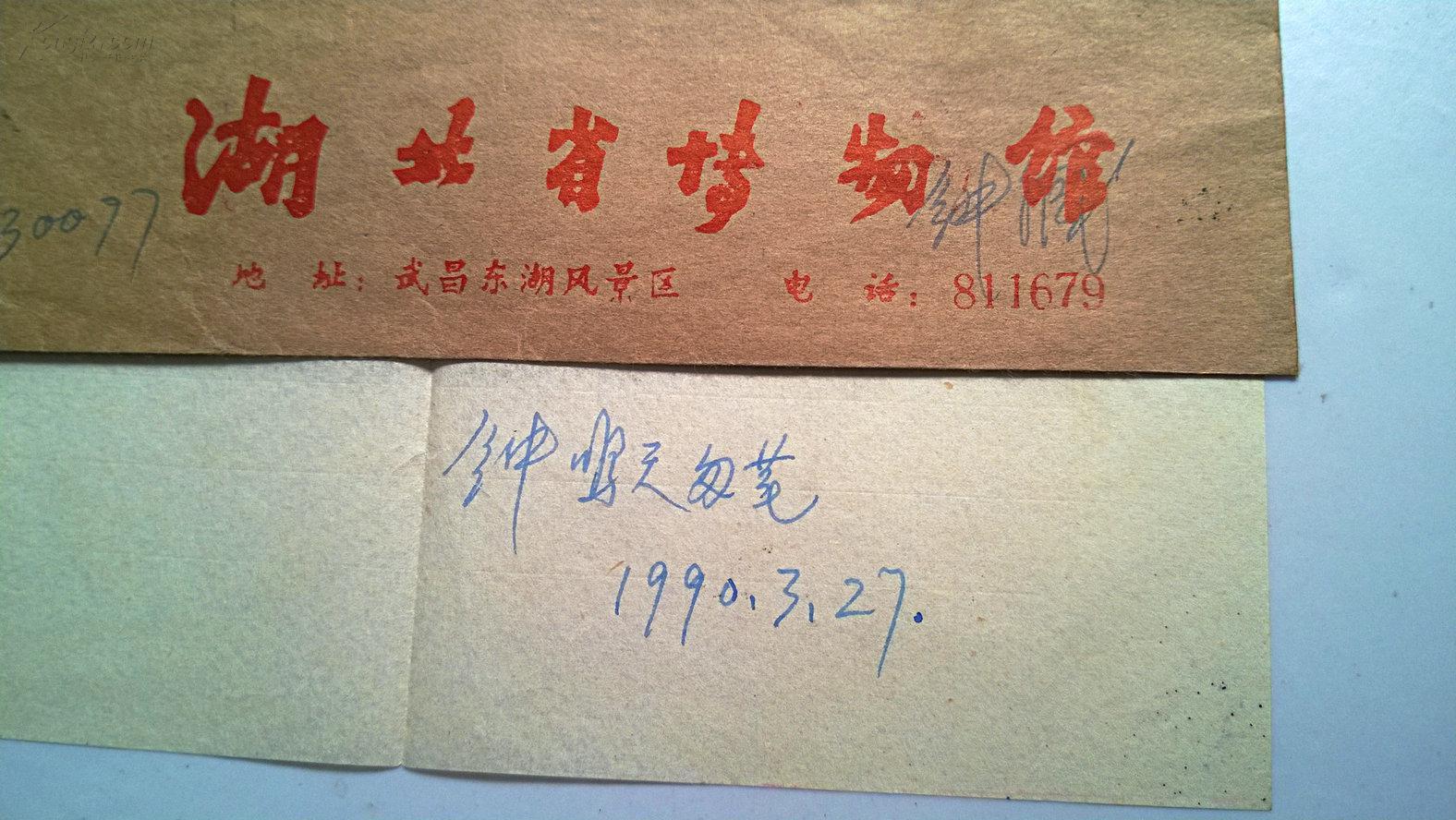 赵志刚先生上款信札之517 钟鸣天先生手札 当代著名书法家