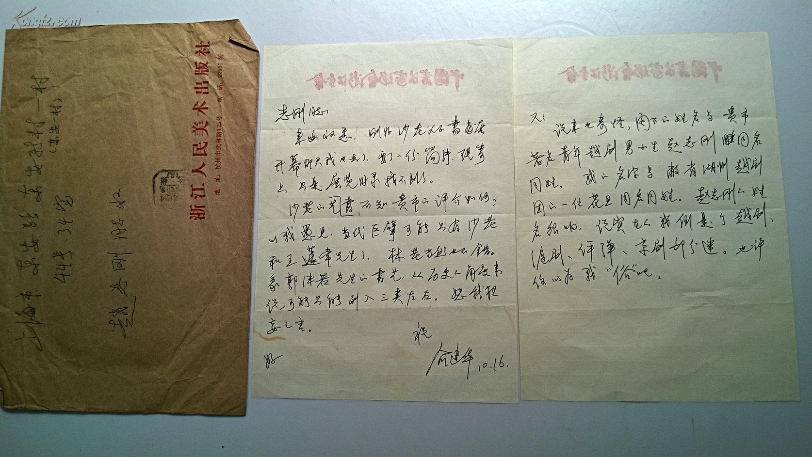 赵志刚先生上款信札之519 俞建华先生手札 当代著名书法家