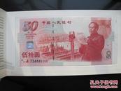 【建国五十周年纪念钞】带卡