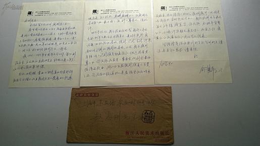 赵志刚先生上款信札之518 俞建华先生手札 当代著名书法家 包真