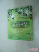 天宝物华——中英对照  (有CD)