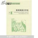高等学校英语专业系列教材:简明英国文学史