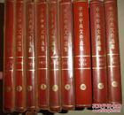 中共中央文件选集【(第六册)1930】16开精装本带函套