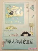小学生丛书:稻草人和其它童话(插图本)