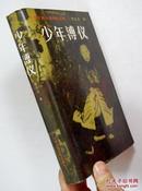 VZD16020106李文达著《少年溥仪》硬精装一厚册 北京十月文艺出版社1988年初版印