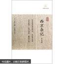 西京杂记(外五种)