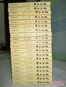 资治通鉴《1--20册全》