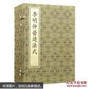 李明仲营造法式(线装全8册 )