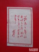 文革期间杭州丝织工艺社出品的林彪题词丝织品一件 17厘米 11厘米  包快递