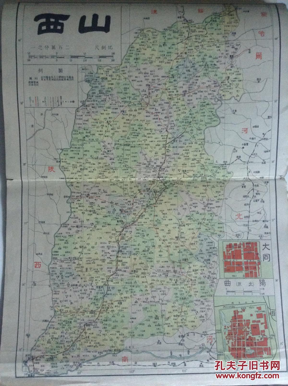 抗战民国地图袖珍《中国各省分县祥图》一套全图片