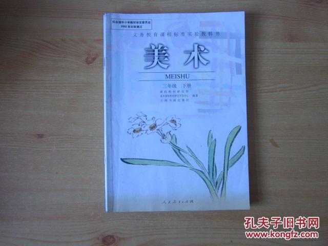 【图】上册年级美术义务教育小学标准v上册教译林课本三课程小学英语图片