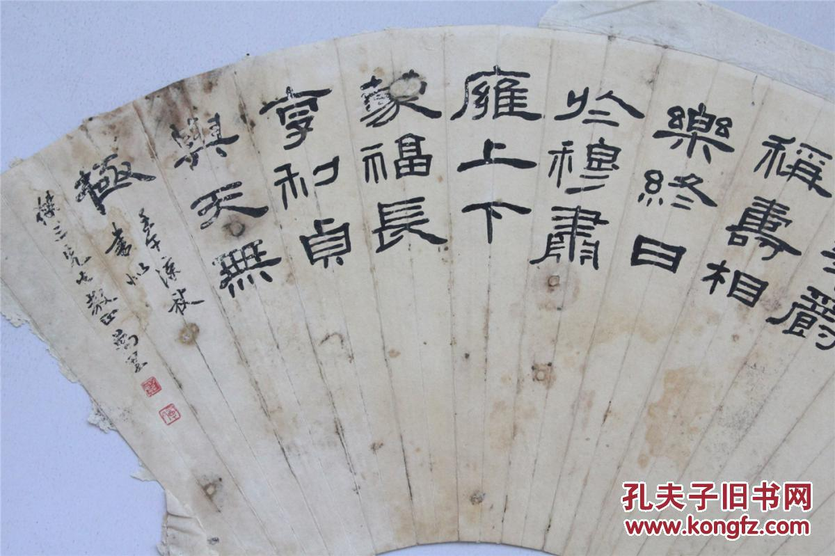 民国 马万里 书法扇面 0201a7图片
