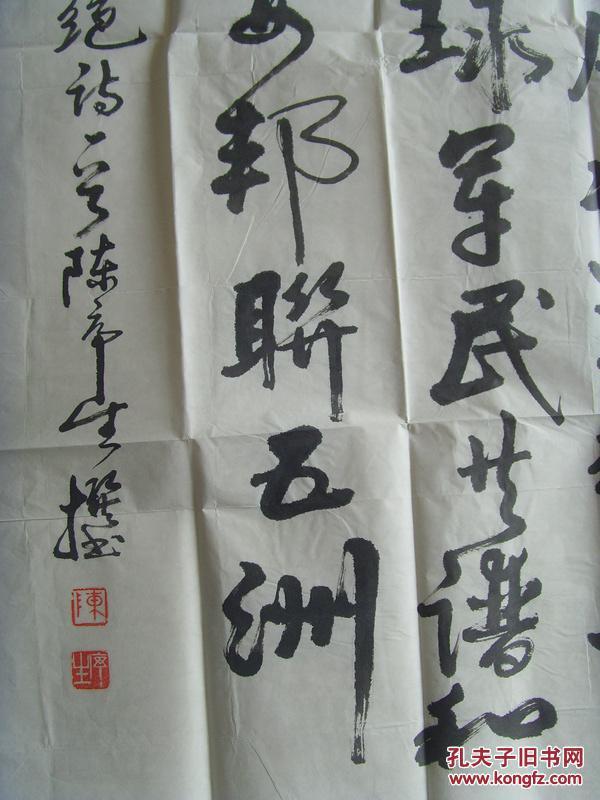 陈序生 书法 庆祝建国六十周年七绝诗一首 带 陈序生诗书画集
