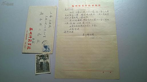 赵志刚先生上款信札之528 秦子卿先生手札 当代著名书法家 包真 附签