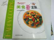 美食新主张--秋冬蔬菜料理(铜板纸彩页)