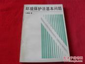 环境保护法基本问题--(印量9000册)品级佳
