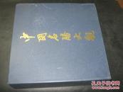 中国名胜大观  自然风光卷 文化古迹卷  盒装 如图