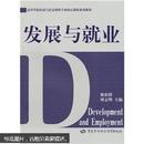 高等学校劳动与社会保障专业核心课程系列教材:发展与就业