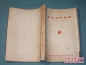 毛主席讲话录【油印本】共197页,后有残缺,直到186页