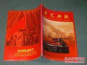 军艺典藏(军事模型 军事礼品 军事纪念品 定制服务)2010年十月刊