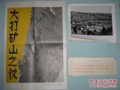 大打矿山之仗  1971年新闻老照片 一套16张全 规格长20cm宽15.5cm  D箱