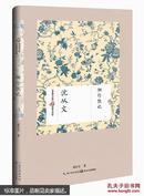 名家散文经典(精装美绘版):湘行散记
