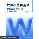 计算机应用基础:w0rd 2003文字处理系统