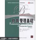 工商管理经典教材·会计与财务系列·双语教学推荐教材:财务管理基础(英文版·第6版)