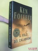 意大利文原版  IL Volo del calabrone.Ken Follett