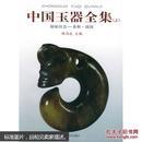 中国玉器全集.上.原始社会-春秋·战国