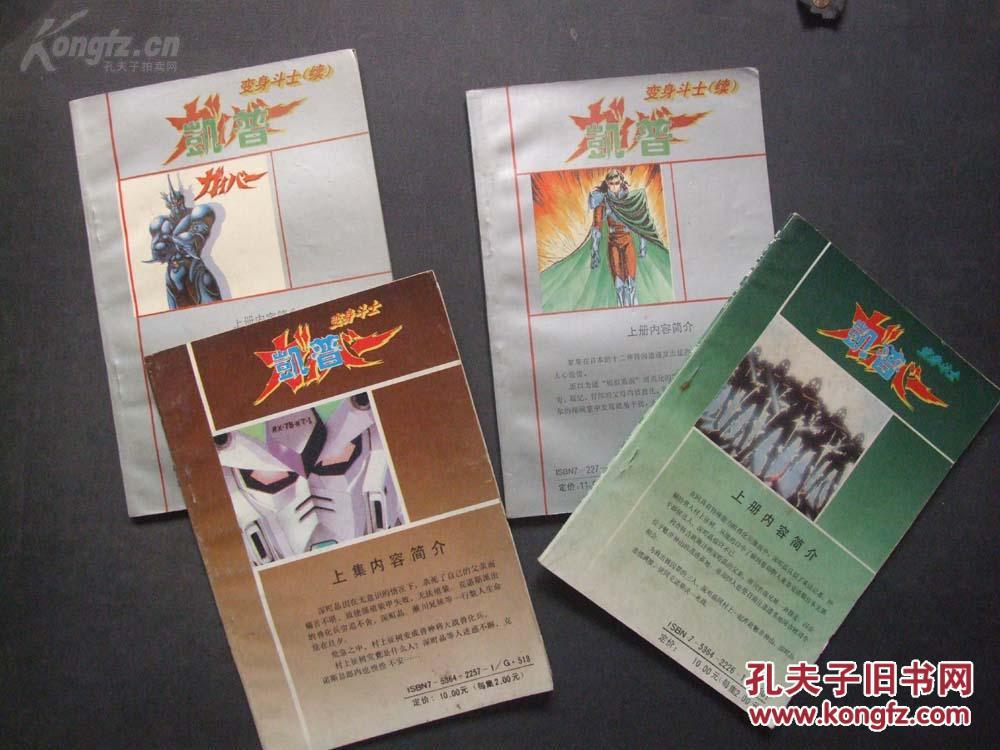 【图】日本漫画《变身漫画凯普》9册合售_价开封奇谈结局斗士图片