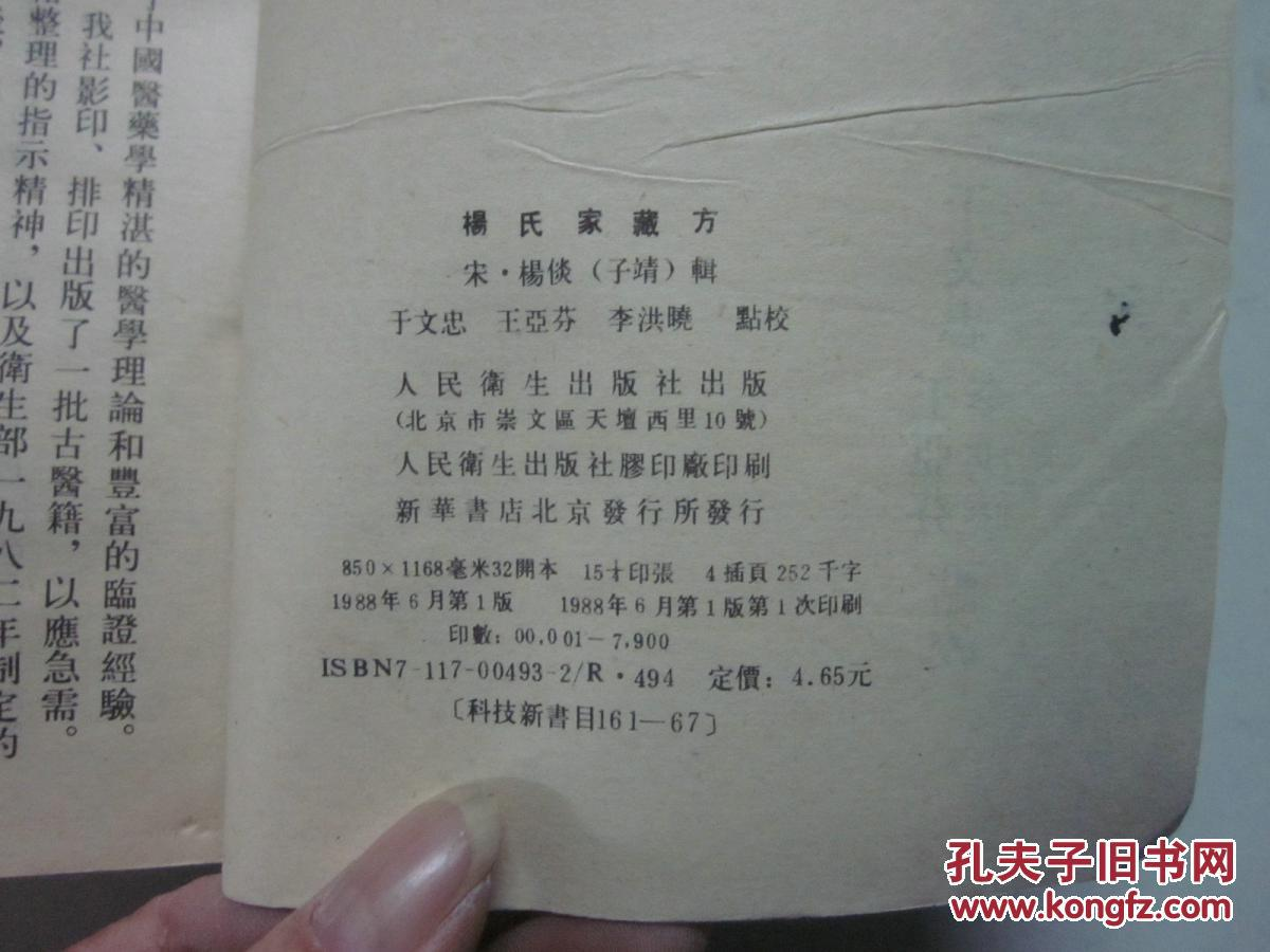 中医古籍整理丛书 - 杨氏家藏方图片
