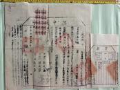 民国地契房照类-----中华民国15年山西寿阳县卖地契,贴嘉禾图税票10张