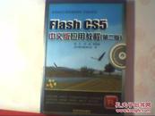 FlashCS5中文版应用教程  第二版   带光盘