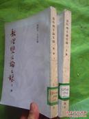 《敦煌奱文论文录》 上下两册全、繁体竖版、馆藏品佳、一版一印