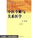中医今解与关系医学 出版社藏书仅1册