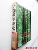 中国保护植物(裘树平等著 上海科技教育出版社  精装册 正版现货)