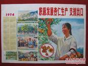 保老保真挂图 2开《积极发展杏仁生产 支援出口》1974年 陕西外贸
