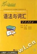 高等院校英语专业四级考试指导丛书.语法与词汇