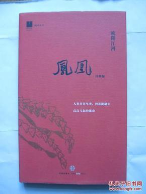 著名诗人系列《凤凰》(注释版)(  欧阳江河签名本精装)