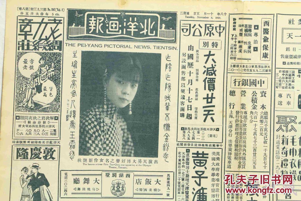 民国18年11月5日 北洋画报 报纸一张 内容 名伶新艳秋 天津联合运动大