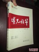 博光雅华 : 北京大学光华管理学院EMBA案例   (小16开)