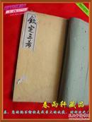 民国版:钦定三希堂法帖 第20册(赵孟頫)【民国老字帖】