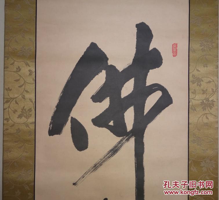 1538,佛语书法