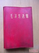 毛译东选集(一卷本.红塑皮版)32开(济南1967年一版1印)【32开--56】